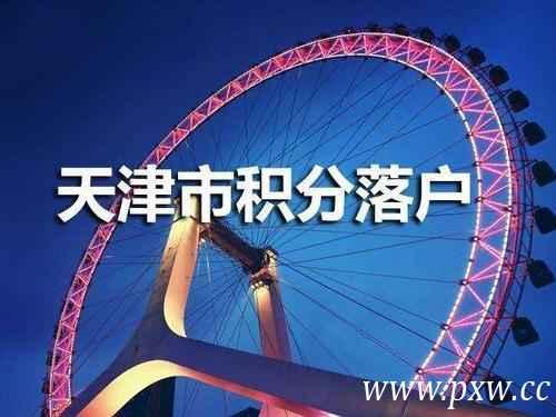 落户天津有哪些方法