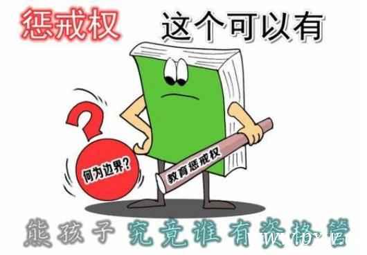 """3月1日起中小学教师有""""教育惩戒权"""""""