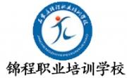 石家庄锦程职业培训学校