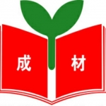 石家庄市裕华区成材文化艺术培训学校